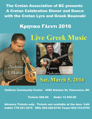 Cretan Event March 5 Posterr 8 x 11
